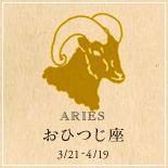ARIES/おひつじ座