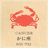 CANCER/かに座