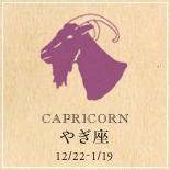 CAPRICORN/やぎ座