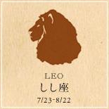 LEO/しし座