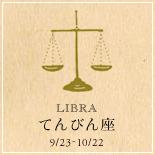 LIBRA/てんびん座