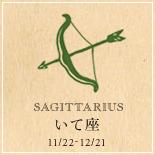 SAGITTARIUS/いて座