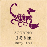SCORPIO/さそり座