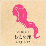 VIRGO/おとめ座