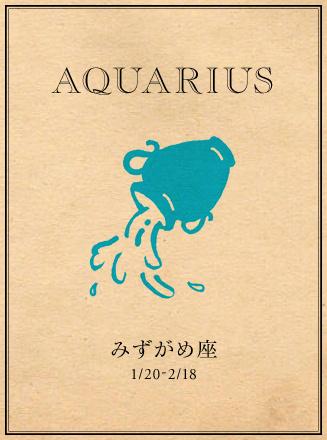 AQUARIUS みずがめ座 1/20-2/18