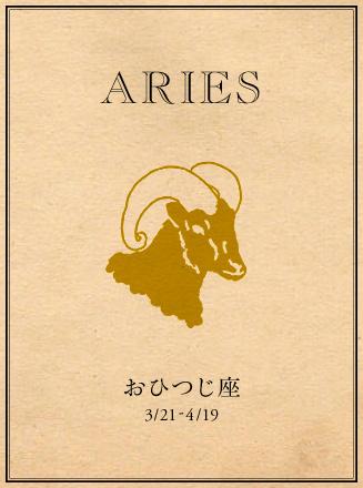 ARIES おひつじ座 3/21-4/19