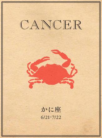 CANCER かに座 6/21-7/22