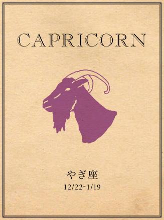 CAPRICORN やぎ座 12/22-1/19