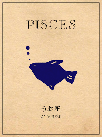 PISCES うお座 2/19-3/20