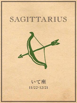 SAGITTARIUS いて座 11/22-12/21