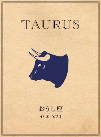 TAURUS おうし座 4/20-5/20