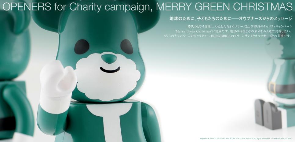 MERRY GREEN CHRISTMAS 2007|メリーグリーンクリスマス 2007