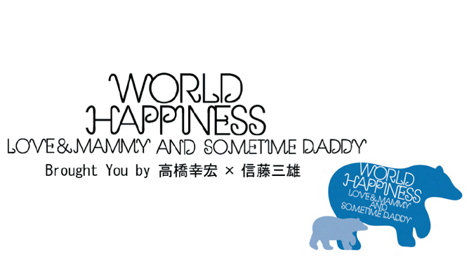 WORLD HAPPINESS -LOVE & MAMMY AND SOMETIME DADDY-