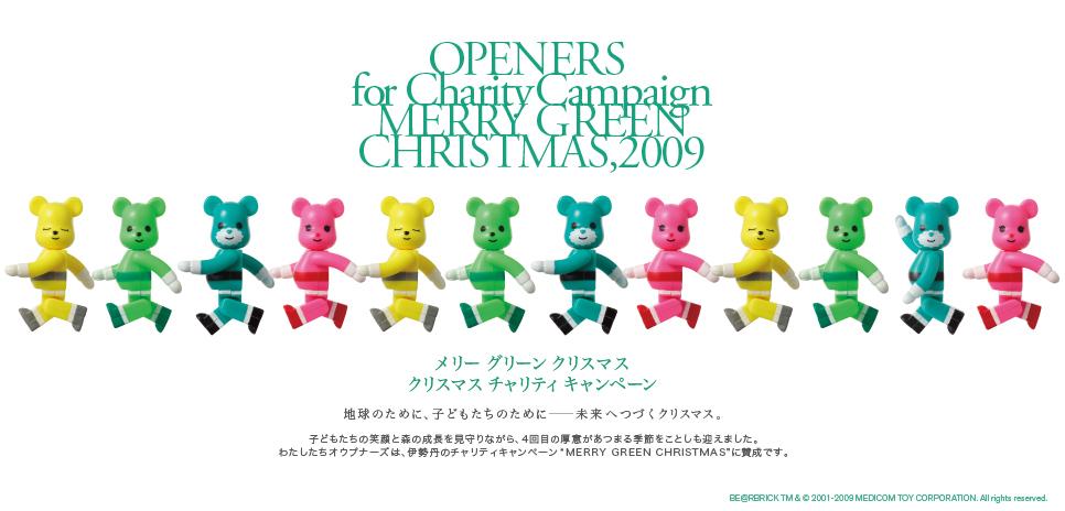MERRY GREEN CHRISTMAS 2009|メリーグリーンクリスマス 2009