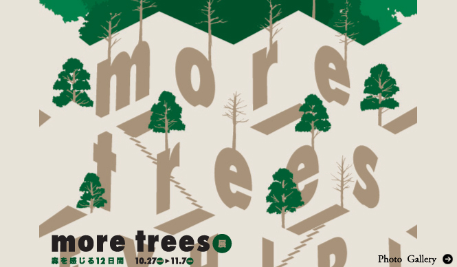 more trees|more trees展 森を感じる12日間  開催
