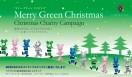 「メリー グリーン クリスマス」キャンペーン 2010|12月4日(土)、伊勢丹グループ・協力店全15店舗にてベアサンタ BE@RBRICKストラップ販売開始!