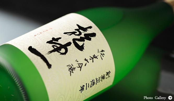 連載・和醸和楽|第32回 歴史も飲む酒「乾坤一」 大沼酒造店