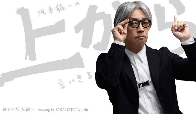 坂本龍一|第21回 「音楽」について言いきる