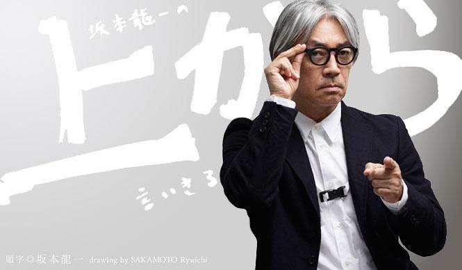 坂本龍一の画像 p1_11