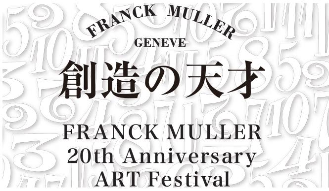 フランク・ミュラー|創立20周年記念イベントを開催