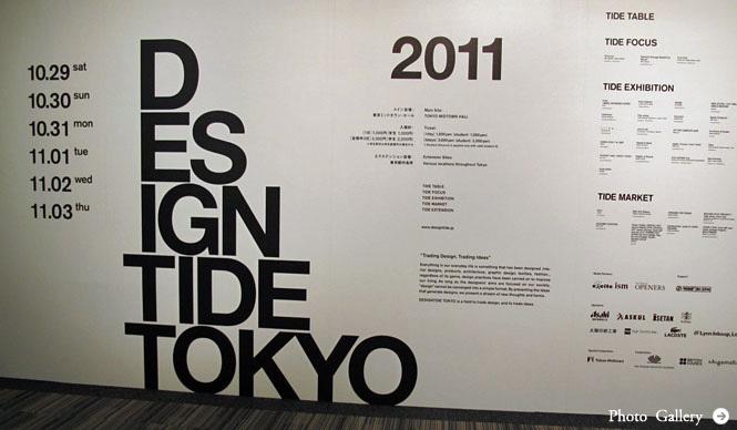 DESIGNTIDE TOKYO 2011|CASA特集|東京ミッドタウン メイン会場で出会うもの・ひと