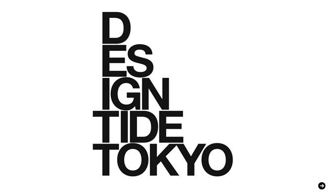 CASA特集|DESIGNTIDE TOKYO 2011