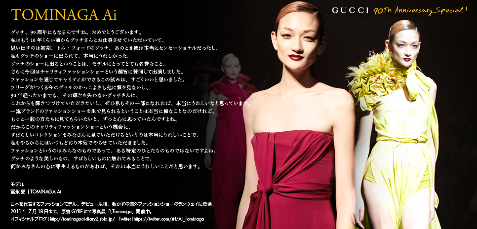 GUCCI 90th Anniversary Special! モデル 冨永 愛  Photo by JAMANDFIX  グッチ オフィシャルブログ「GUCCI 90 th Anniversary ! 」に同時掲載中。