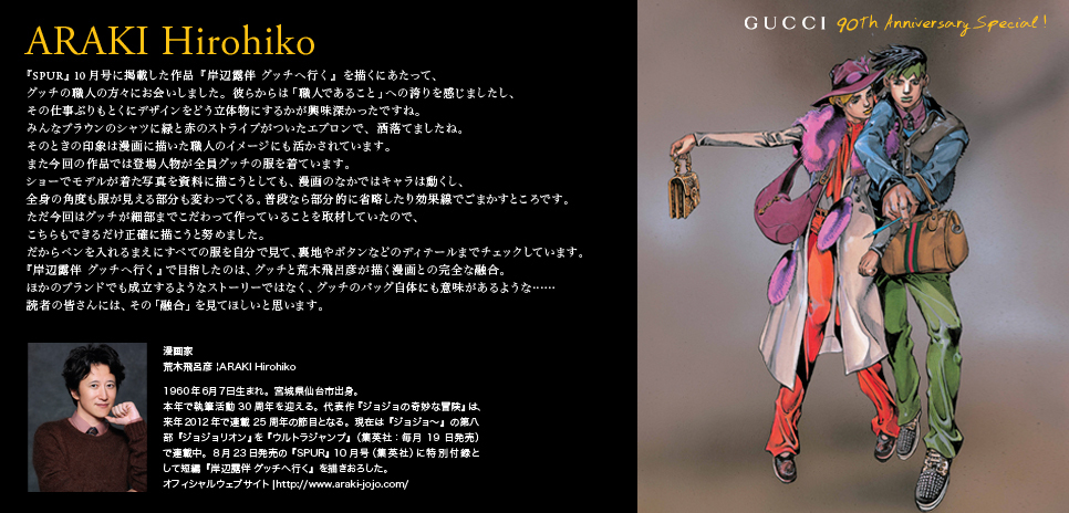 GUCCI 90th Anniversary Special! 漫画家 荒木飛呂彦さん   Photo by TISCH〈SWITCH〉 Hair by Ryoji Imaizumi〈AVGVST〉  グッチ オフィシャルブログ「GUCCI 90 th Anniversary ! 」に同時掲載中。