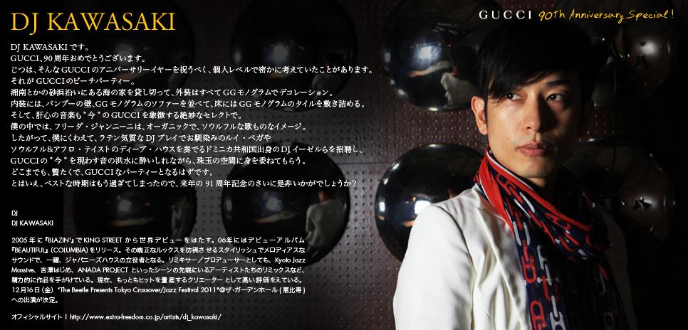GUCCI 90th Anniversary Special! DJ KAWASAKIさん    Photo by GREAT THE KABUKICHO   Coordination by TOYODA Koji グッチ オフィシャルブログ「GUCCI 90 th Anniversary ! 」に同時掲載中。