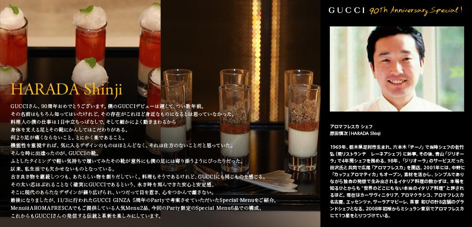 GUCCI 90th Anniversary Special! 「アロマフレスカ」シェフ  原田慎次さん     グッチ オフィシャルブログ「GUCCI 90 th Anniversary ! 」に同時掲載中。