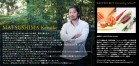 GUCCI 90th Anniversary Special! 料理人 松嶋啓介さん   Photo by JAMANDFIX  グッチ オフィシャルブログ「GUCCI 90 th Anniversary ! 」に同時掲載中。