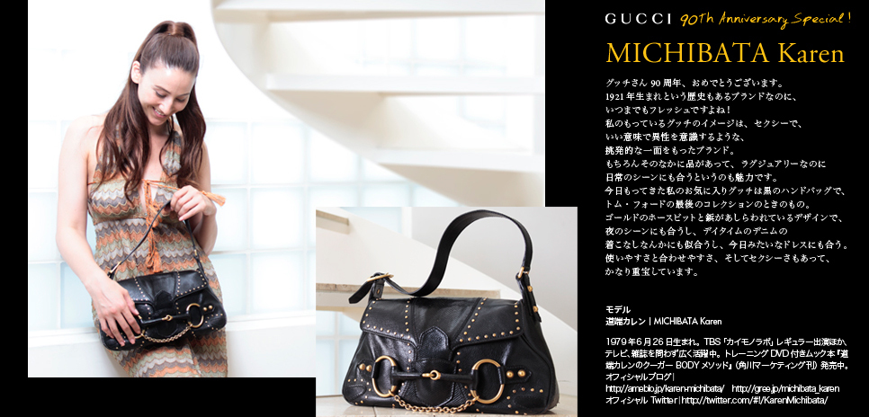 GUCCI 90th Anniversary Special! モデル 道端カレン   Photo by JAMANDFIX  グッチ オフィシャルブログ「GUCCI 90 th Anniversary ! 」に同時掲載中。