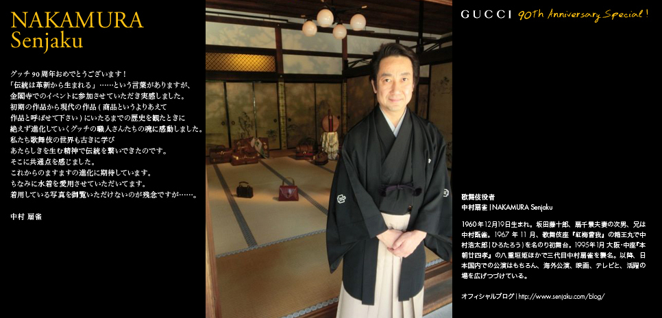 GUCCI 90th Anniversary Special! 歌舞伎役者 中村扇雀さん     グッチ オフィシャルブログ「GUCCI 90 th Anniversary ! 」に同時掲載中。