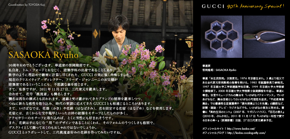 GUCCI 90th Anniversary Special! 華道「未生流笹岡」次期家元 笹岡隆甫さん      Coordination by TOYODA Koji グッチ オフィシャルブログ「GUCCI 90 th Anniversary ! 」に同時掲載中。