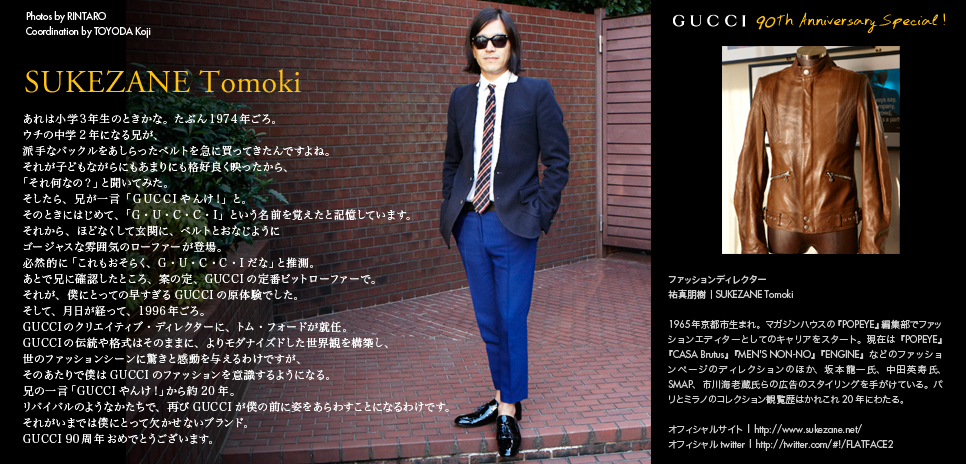 GUCCI 90th Anniversary Special! ファッションディレクター 祐真朋樹さん    Photo by RINTARO   Coordination by TOYODA Koji グッチ オフィシャルブログ「GUCCI 90 th Anniversary ! 」に同時掲載中。