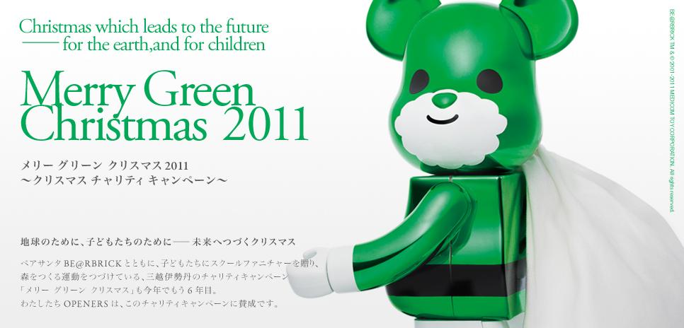 メリーグリーンクリスマス 2011