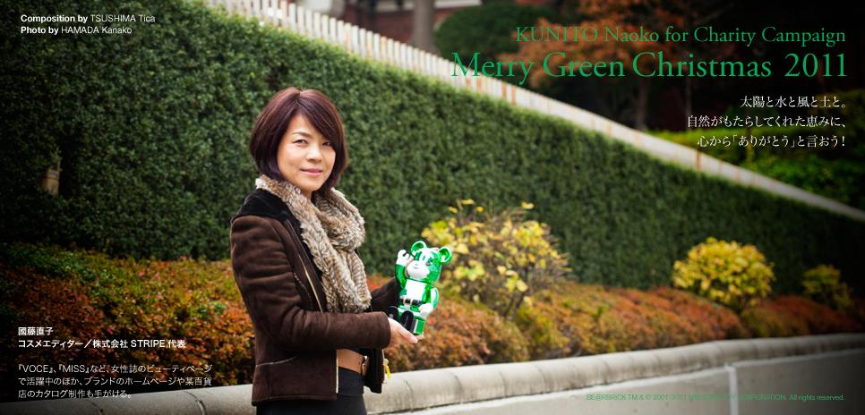 メリーグリーンクリスマス 2011|グリーンサンタと國藤直子さん