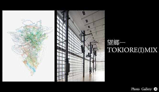 ART 山口晃展『望郷―TOKIORE(I)MIX』