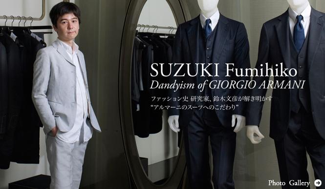 GIORGIO ARMANI|ファッション史研究家、鈴木文彦が語るジョルジオ アルマーニのダンディズム