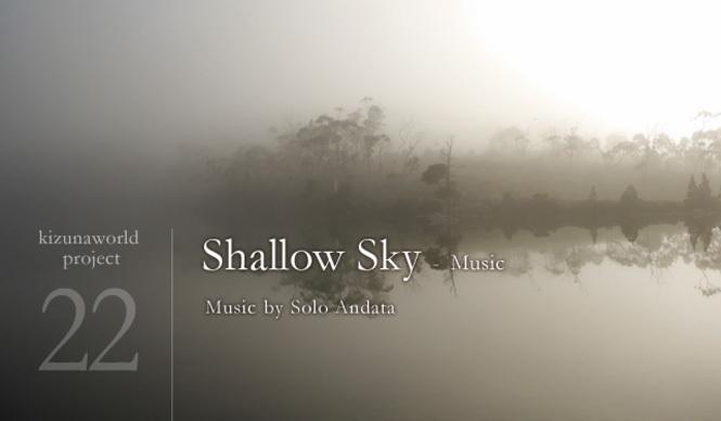 kizunaworld.org|オーストラリアのバンド、ソロ・アンダータの楽曲「Shallow Sky」