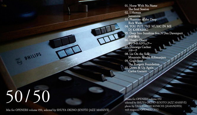 Mix for OPENERS Vol.50|iTunes|沖野修也|selected by SHUYA OKINO