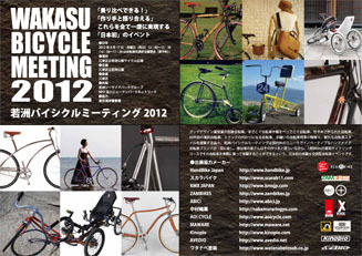 EVENT|ハンドメイド自転車が ...