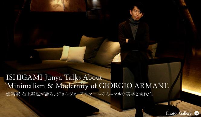 GIORGIO ARMANI 建築家 石上純也が語る、ジョルジオ アルマーニのミニマルな美学と現代性