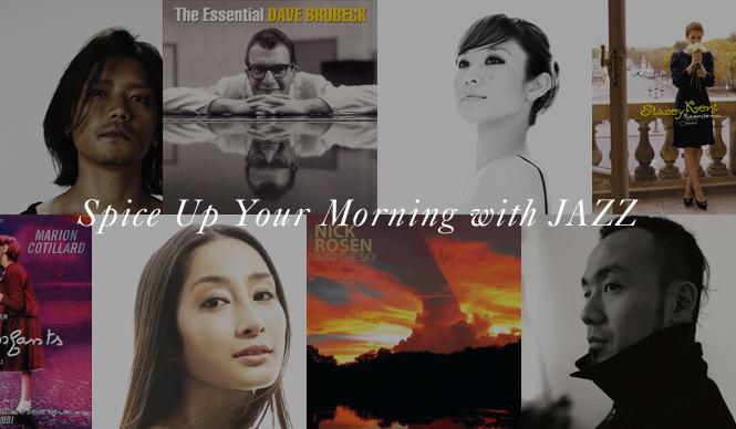 特集|目利きたちが選ぶ、朝に聴きたいジャズ55選