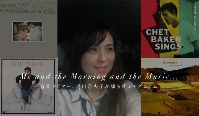SPECIAL COLUMN 音楽ライター、島田奈央子が綴る朝ジャズコラム