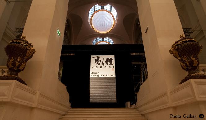谷川じゅんじ 連載 第3回「感性 kansei –Japan Design Exhibition– 」