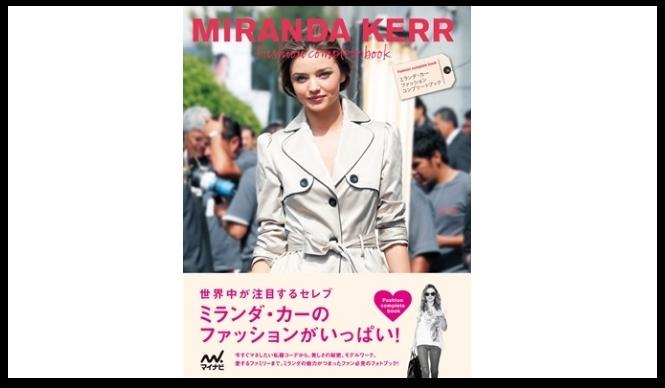 Book Miranda Kerr Fashion Complete Book Web