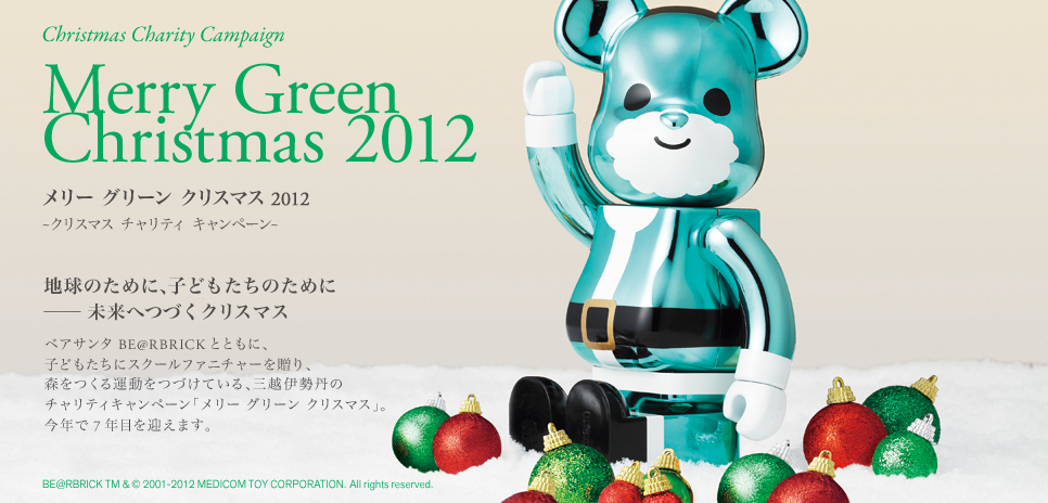 MERRY GREEN CHRISTMAS 2012|メリーグリーンクリスマス 2012|12月5日より全国の三越伊勢丹グループ・協力店にて開催されるチャリティキャンペーン「メリー グリーン クリスマス 2012」。今年もOPENERS連載陣はじめ多くの方々が本キャンペーンに賛同し、コメントを寄せてくれました