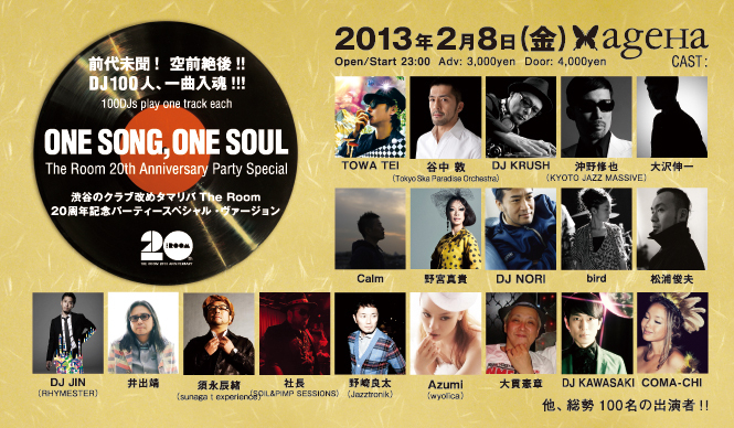 EVENT|『ONE SONG, ONE SOUL~The Room 20th Anniversary Party ...