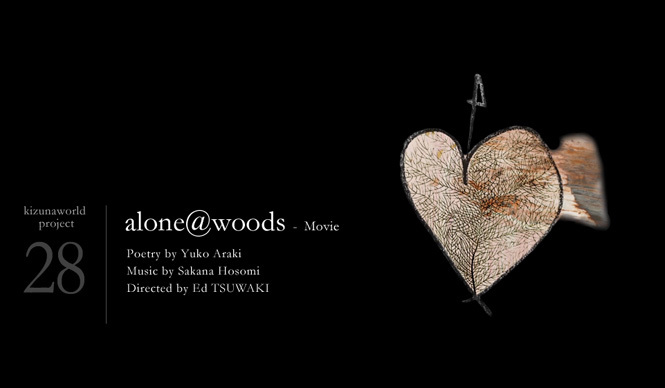 kizunaworld.org|3人の日本人アーティストによる映像作品「alone@woods」